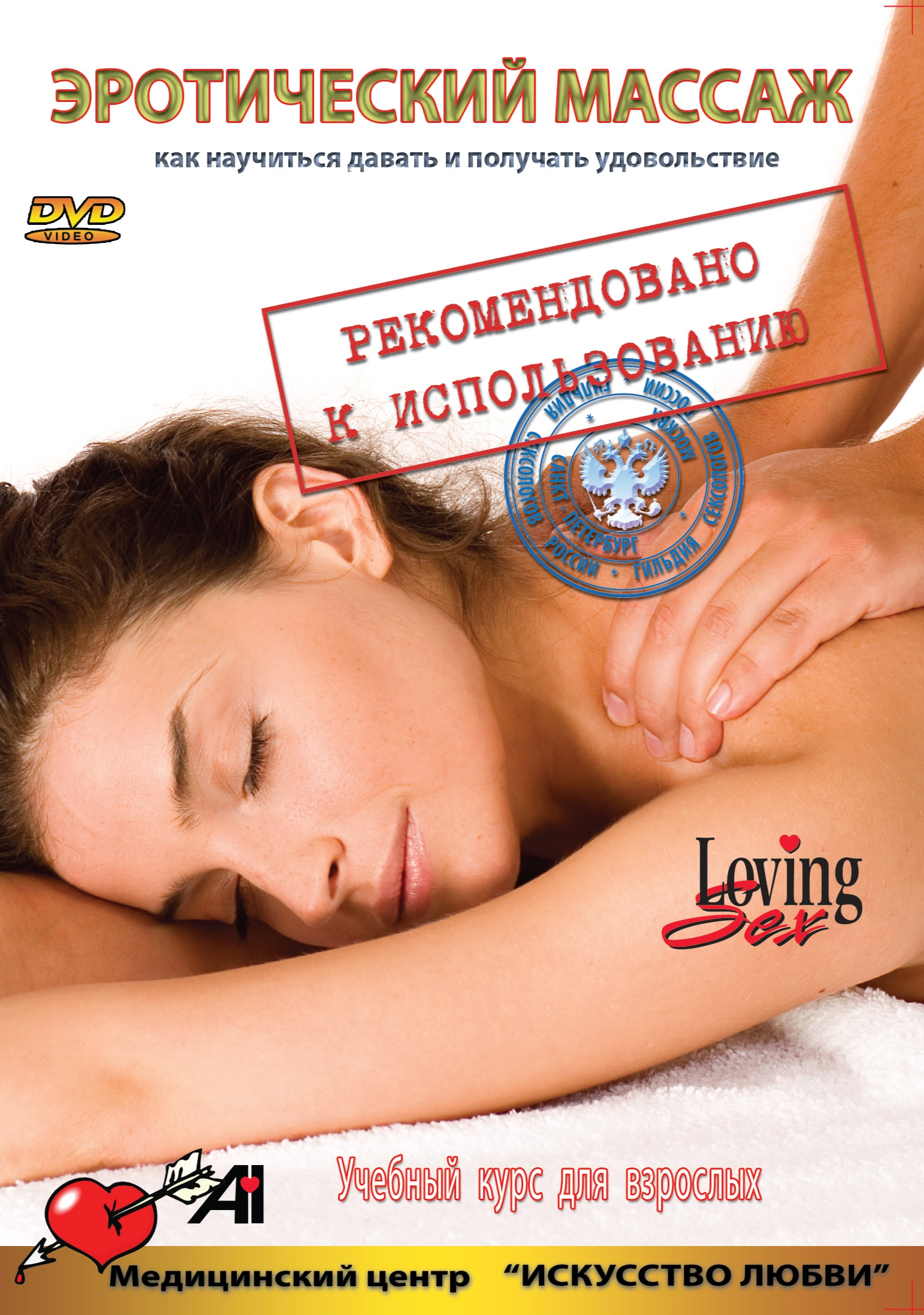 Обучение эротическому йони массажу и сквирту на живых